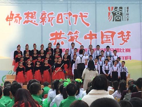 """王贾桥小学开展""""畅想新时代 共筑中国梦""""第五届校园合唱比赛"""