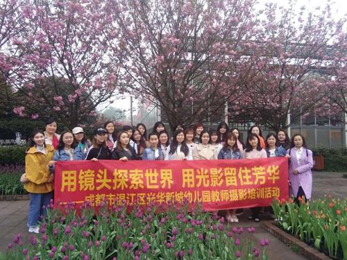 川台《阳光起跑线》携手温江区光华新城幼儿园举办教师摄影培训活动