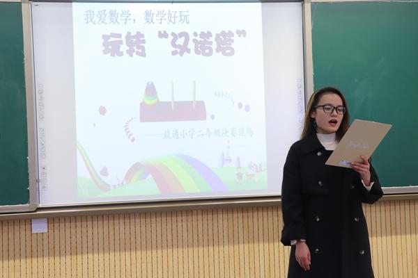 温江区政通小学成功举办首届数学节二年级汉诺塔(5盘)总决赛